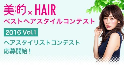 美的×HAIRベストヘアスタイルコンテスト