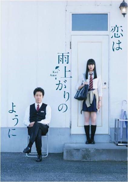 恋と小松菜奈とアラフォーおじさん